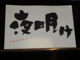 20151夜明け.JPG