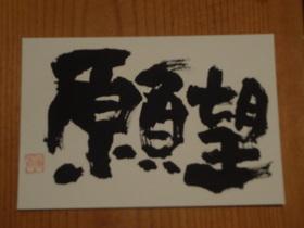 20159月願望 (1).JPG