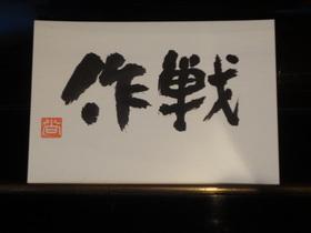 20161作戦.JPG