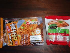 20169麺.JPG