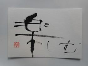 201712楽しむ.JPG