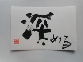 201712深める.JPG