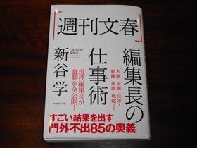 2017新谷.JPG