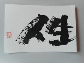 20184人生.JPG