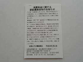 2018726架空請求.JPG