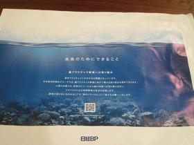 20210604日経ビジネス紙袋.JPG
